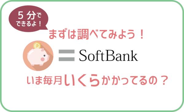 【ソフトバンク】5分でできる携帯代節約の第一歩!今の料金を調べる方法。
