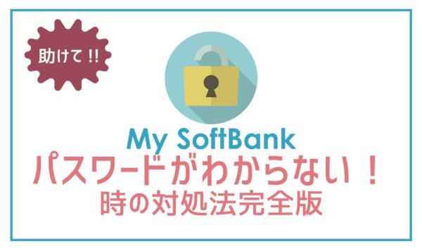【絶対解決】My SoftBankのパスワードが分からない時の対処方法3パターン!