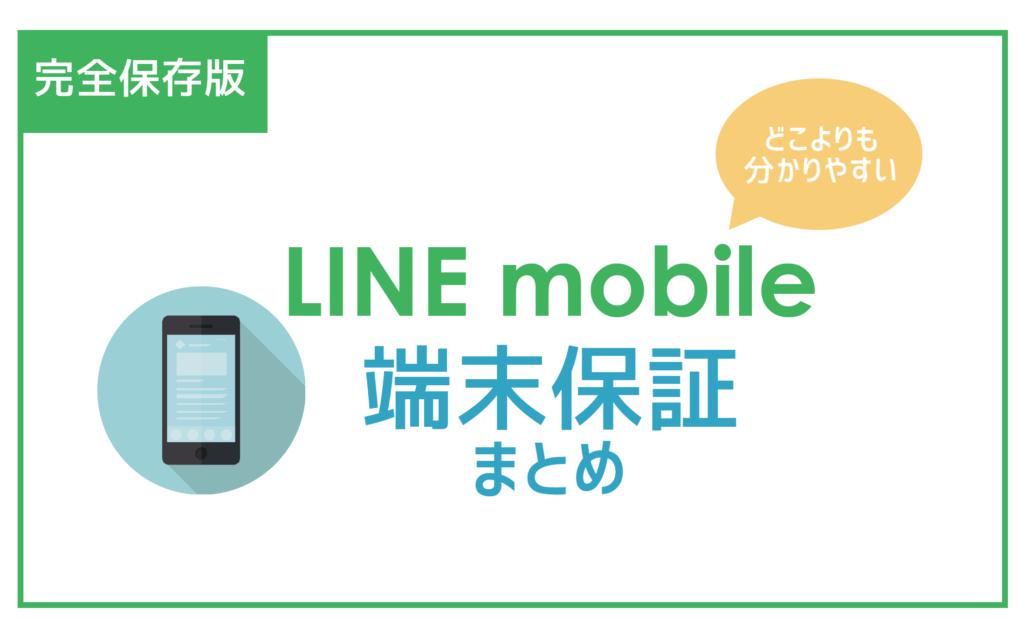 【完全保存版】LINEモバイルの端末保証を徹底解説!修理の流れ+事前に確認すべき注意点は?