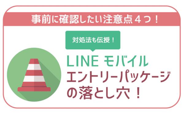 【かえって損かも】LINEモバイルエントリーパッケージの落とし穴!絶対知るべき3つの注意点!