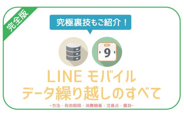 【裏技紹介】LINEモバイルのデータ繰り越し。有効期限・注意点まで徹底解説