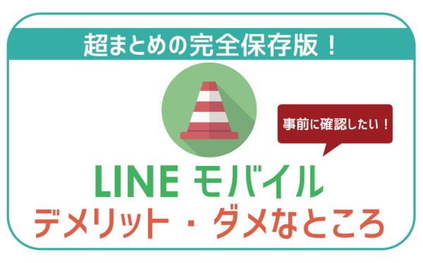 【超まとめ】LINEモバイルのデメリット・ダメなところ10つ!契約前に絶対確認すべき!