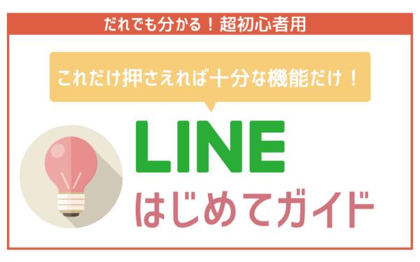 【超初心者用はじめてガイド】LINEの登録から使い方まで。これだけできれば十分!