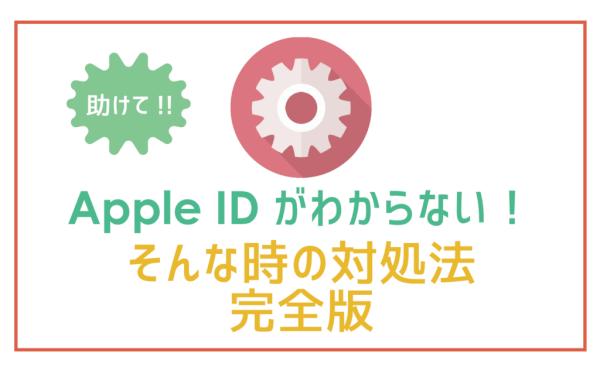 【これで絶対解決!】Apple IDが分からない!そんな時の対処法完全版!