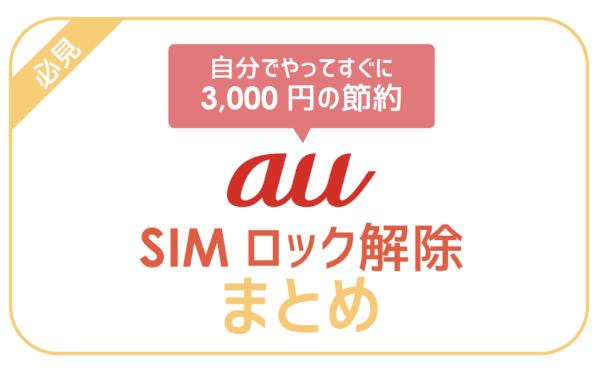 【必見】WEBなら無料!auのSIMロック解除を自分でやる方法!