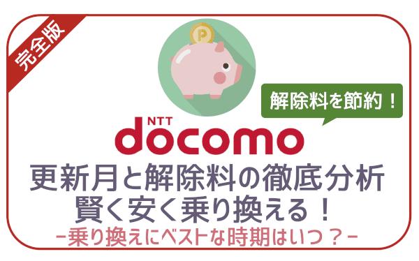 【ドコモ】1万円節約!更新月詳細と乗り換えにベストなタイミング!