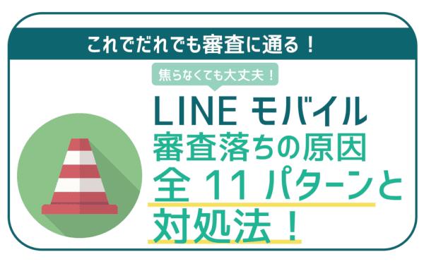 【実体験】LINEモバイル審査落ちの原因を完全網羅!誰でも100%審査が通る!