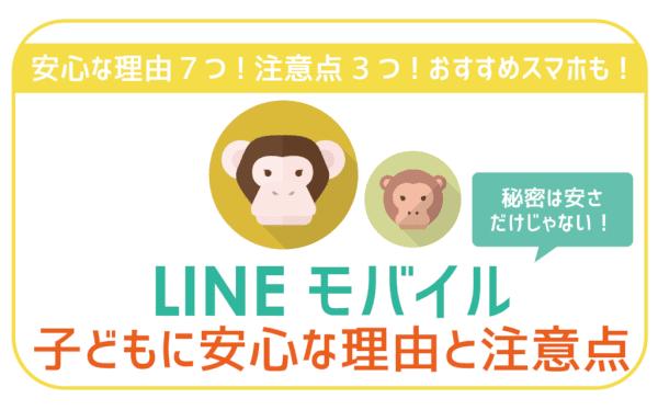 【必見】安さだけじゃない!LINEモバイルが子供にも安心な理由と注意点!