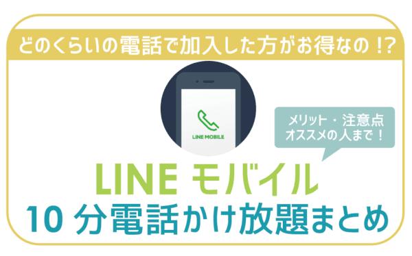 あなたに必要?LINEモバイル「10分電話かけ放題」特徴と注意点5つ!