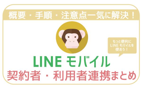 LINEモバイル契約者・利用者連携!ケースごとに手順に注意点全解説!
