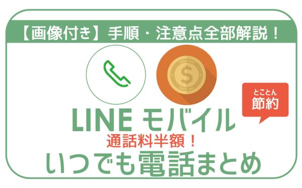 【保存版】通話料半額!LINEモバイルいつでも電話。利用方法から疑問点まで徹底解説