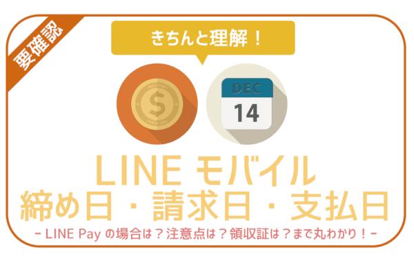【支払いを100%理解】LINEモバイルの締め日と引き落とし日。注意点まで。