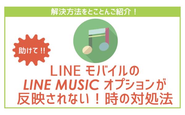 LINEモバイルのLINE MUSICオプションが適用されない!そんな時の対処法。
