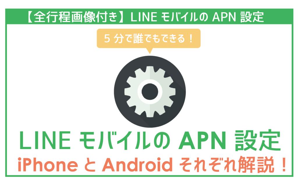 【画像付き】誰でも5分完了!LINEモバイルのAPN設定方法と3つの注意点!