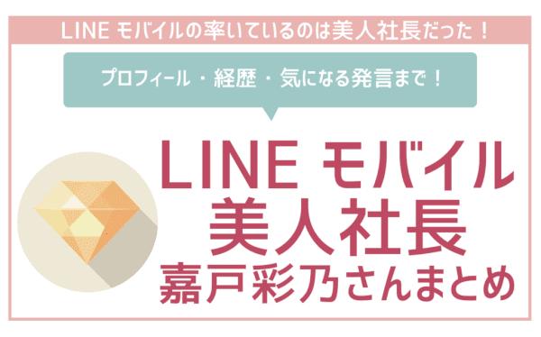 かっこよすぎる!LINEモバイル女社長「嘉戸彩乃」ってどんな人?今後の気になる情報は?