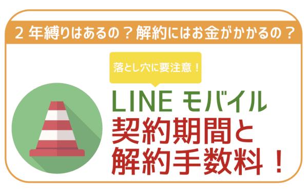 【落とし穴】LINEモバイル契約期間12ヶ月は嘘。違約金避けるには?