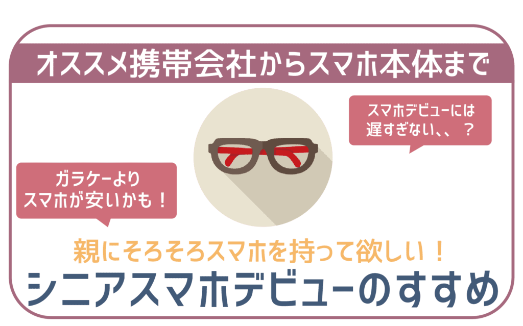 【徹底解説】親にスマホ!シニアスマホデビューにオススメ携帯会社3社!