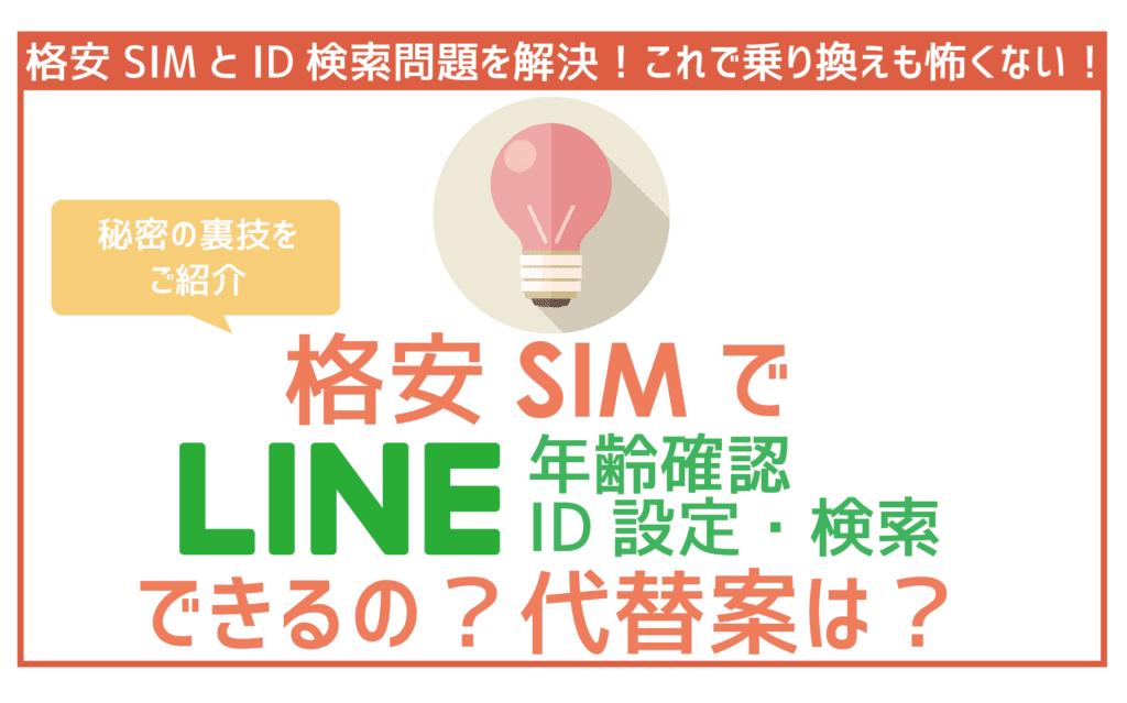 格安SIM(スマホ)LINE ID検索と年齢確認!回避策と代替案を伝授!