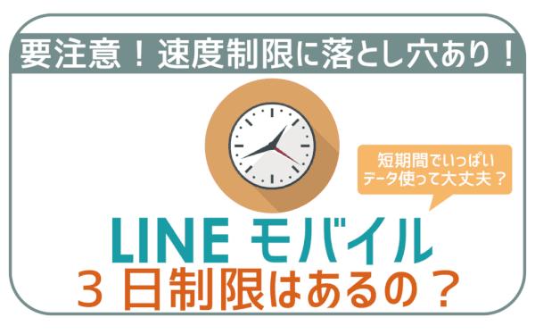 LINEモバイル速度制限。3日制限がないから安心!ではない理由。