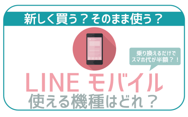 【初心者用】LINEモバイルで使えるスマホ機種の調べ方。注意点まで徹底解説。
