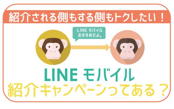 LINEモバイル紹介キャンペーン一番お得に活用!