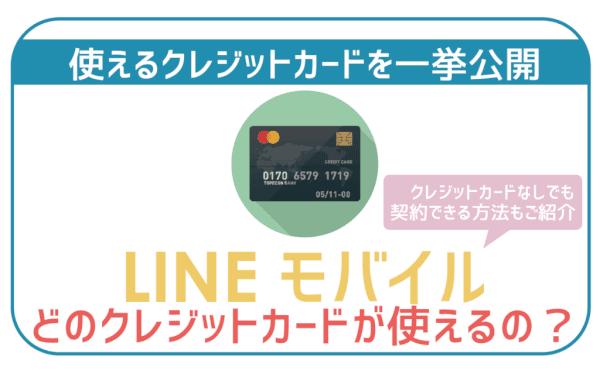 LINEモバイルどこのクレジットカードならOK?クレジットカードがない場合は?