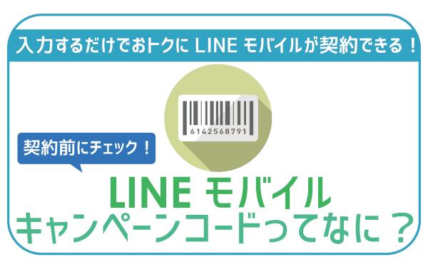 知らなきゃ大損!LINEモバイルキャンペーンコードって?入力だけで安くなる!?