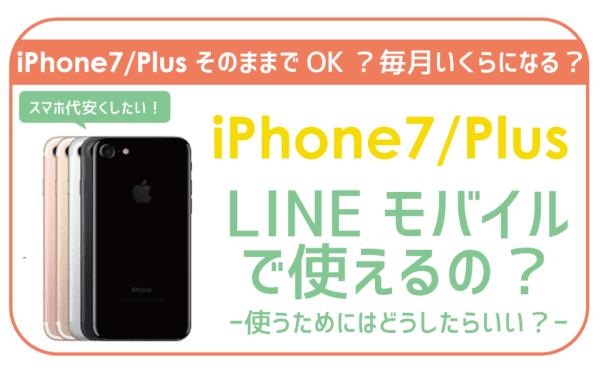 LINEモバイルでiPhone7/Plusを使った時の料金と注意点!初期費用に空白時間まで徹底解説。