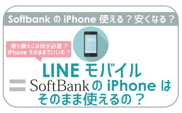 衝撃!LINEモバイルでソフトバンクのiPhoneを使ったら5千円以上安くなった話。