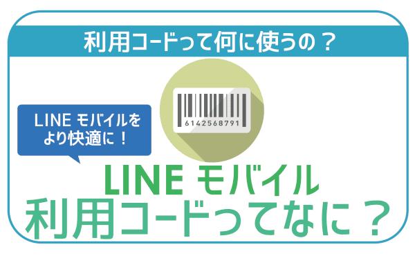 【全解説】LINEモバイル利用コードは何に使う?再発行はどこでするの?