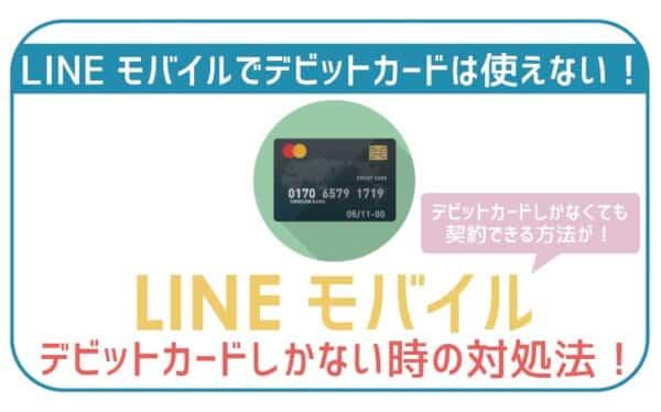 LINEモバイルはデビットカード不可!?LINE Payカードなら誰でもOK!
