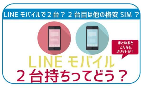 2台目もLINEモバイルにすべき?同じ格安SIMで2台持ちのメリットは?