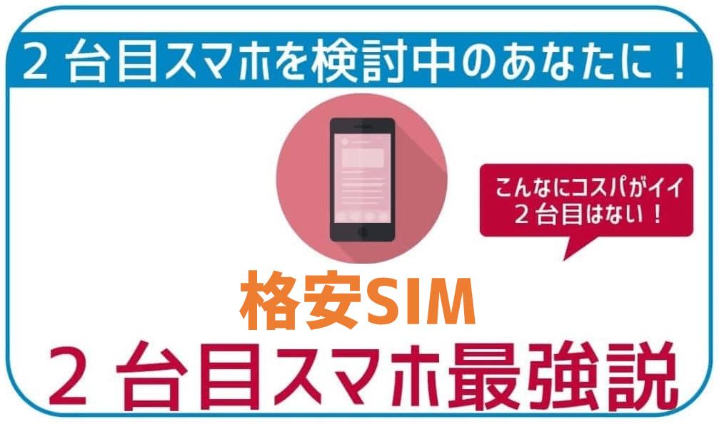 2台目のスマホに格安SIMがオススメ