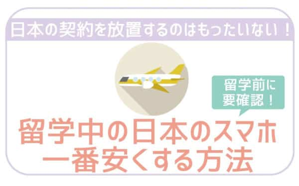 こうすれば一番安い!留学中の日本に残されたスマホ代。