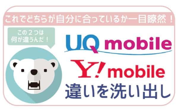実はこんなにあった!UQモバイルとYモバイルの違いを洗い出し。