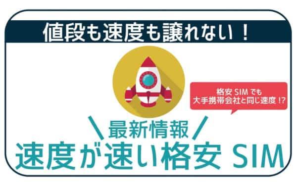 【2021年10月最新】爆速格安スマホ(SIM)4つ!格安でも速度は譲れない方へ。