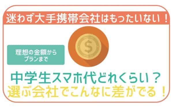 中学生のスマホ代の理想は月3千円!?選ぶ携帯会社で年間10万円以上の差が!