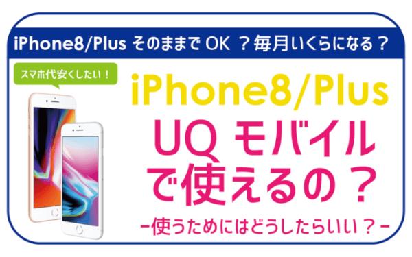UQモバイルでiPhone8/Plusを使う手順・準備・料金まで全解説!1万円プレゼント!