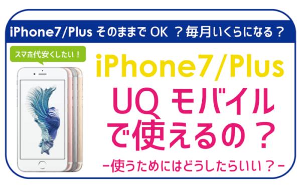UQモバイルで手持ちのiPhone7を最もお得に使う術。料金に注意点まで。