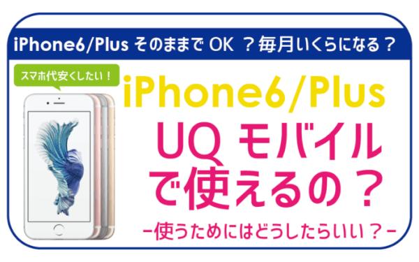 発見!UQモバイルでiPhone6/Plusを使う方法を全解説。