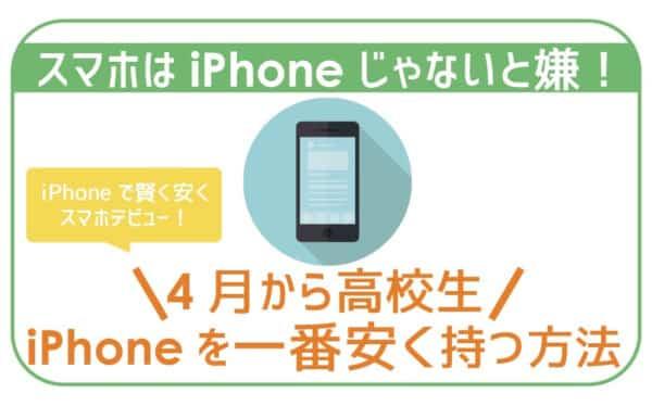 中学生・高校生必見!iPhoneを100%一番安く持つ方法を徹底的に調べてみた。