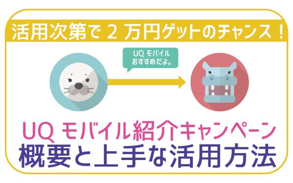 ID付!UQモバイル紹介キャンペーン10ヶ月基本料無料!