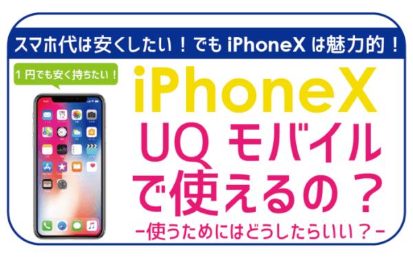 UQモバイルでiPhoneX使ったらいくらになる?料金・事前準備まで徹底的に調べてみた!