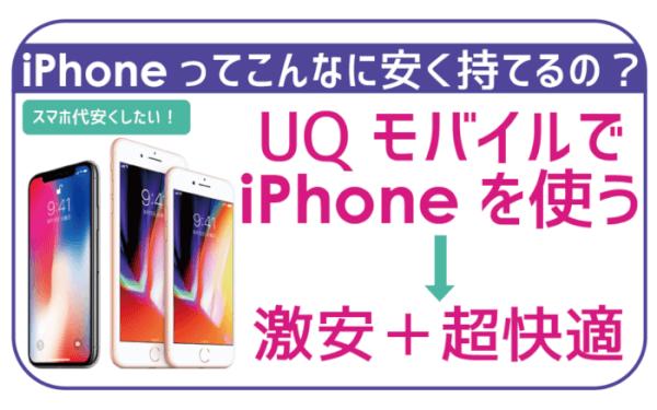 UQモバイルでiPhone使ったら激安快適すぎ!お得な利用手順、実際の感想をご紹介!