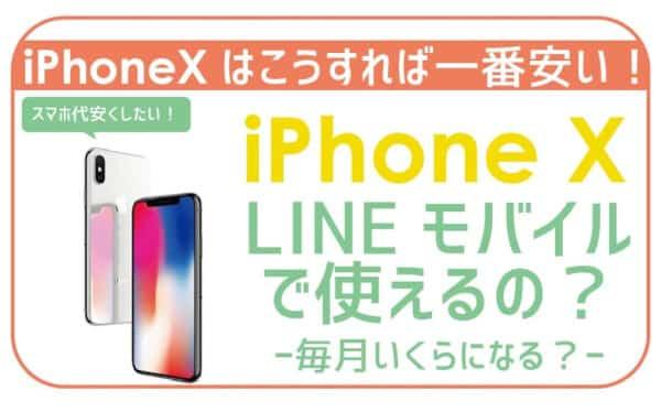 LINEモバイルでiPhoneXを賢く安く使う手順と料金!格安スマホでもiPhoneOK!