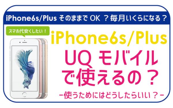 1万円現金還元!UQモバイルで手持ちiPhone6sを活用して節約する方法全解説!