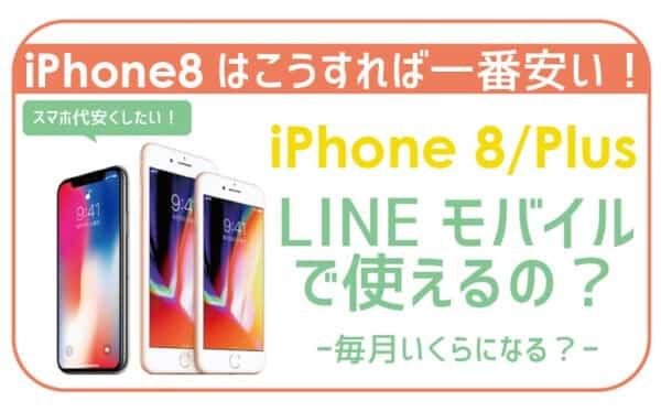 こんなに安いの!?LINEモバイルでiPhone8/Plusを使う手順と料金。