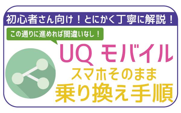 【初心者向け失敗ゼロ】SIMのみでUQモバイルを契約・MNP乗り換えする手順!