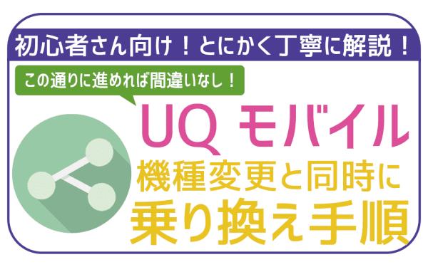 【初心者向け】UQモバイルにMNP乗り換え+新しいスマホも買う手順!データ移行法まで!