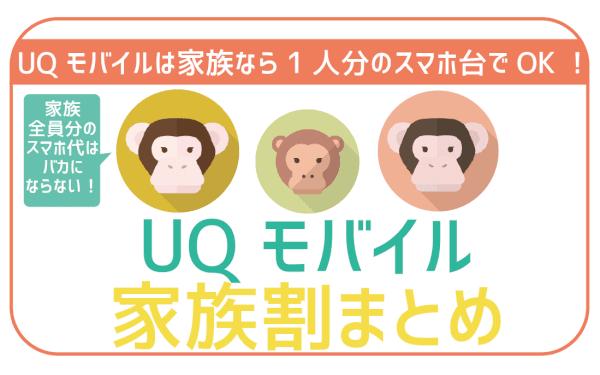 【初心者】UQモバイル家族割は1人最大2万2千円!確実にもらうために要チェック!